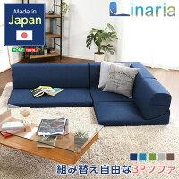 コーナーフロアソファロータイプファブリック3人掛け(5色)組み替え自由|Linaria-リナリア-【OG】