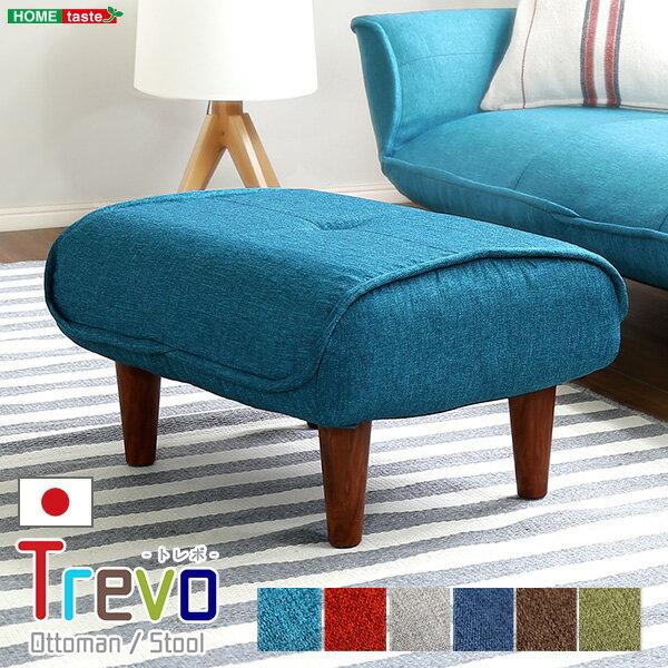 ソファ・オットマン(布地)サイドテーブルやスツールにも使える。日本製|Trevo-トレボ-【OG】 カフェ シンプル ブルックリン 一人暮らし ワンルーム リビング ブルー グリーン