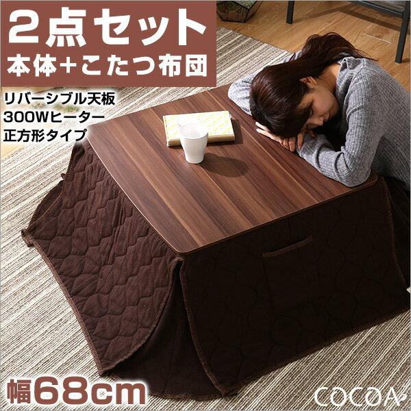 こたつ布団とこたつテーブルの2点セット 68×68cm 正方形 オールシーズン対応 リバーシブル天板 日本製300Wヒーター 【OG】