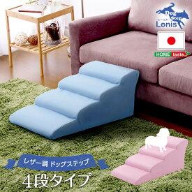 日本製ドッグステップPVCレザー、犬用階段4段タイプ【lonis-レーニス-】【OG】