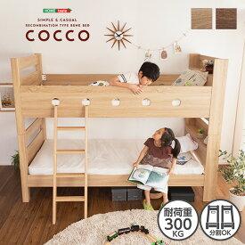 木目調3Dシート二段ベッド宮付き【COCCO-コッコ-】【OG】 【BG】