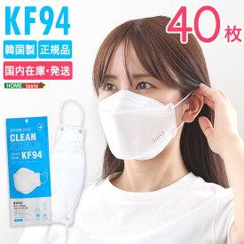 立体 マスク 韓国発KF94マスク 4層フィルター構造 使い捨てマスク 個別包装 大人用マスク 口紅が付きにくい 【Airish-エアリッシュ-】 40枚セット