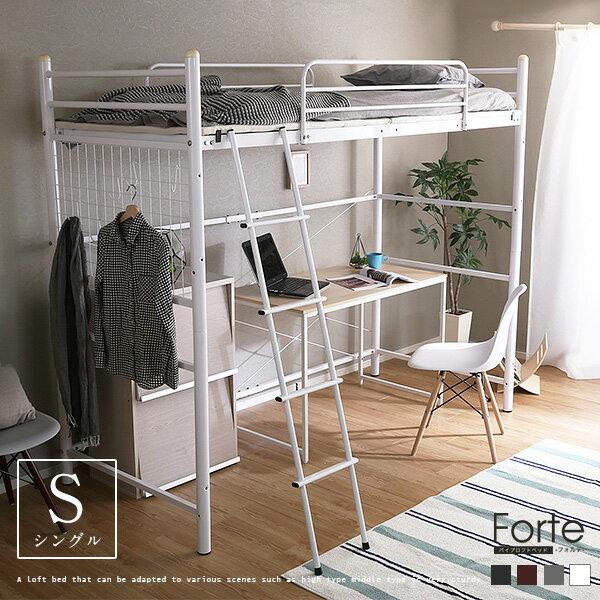 ロフトベッド パイプベッド ベッド シングル 高さ調整可能 ロータイプ ハイタイプ スチールベッド 子供部屋 一人暮らし 北欧 【OG】
