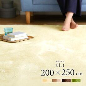 洗えるラグ 高密度フランネルマイクロファイバー・ラグマットLサイズ 200×250cm ホットカーペット対応 長方形 フラーラ【OG】 グリーン ブラウン モカ イエローベージュ 絨毯 じゅうたん 無地 滑り止め