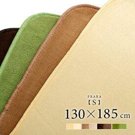 高密度フランネルマイクロファイバー・ラグマットSサイズ 130×185cm 洗えるラグマット|フラーラ【OG】 グリーン ブラウン モカ イエローベージュ 絨毯 じゅうたん マット 北欧 無地 滑り止め