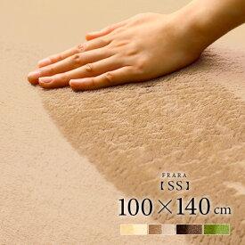 高密度フランネルマイクロファイバー・ラグマットSSサイズ(100×140cm)洗えるラグマット|フラーラ【OG】 グリーン ブラウン モカ イエローベージュ 絨毯 じゅうたん マット 無地 滑り止め 北欧