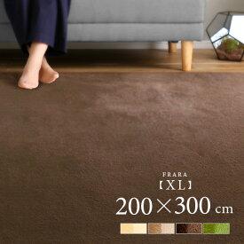 高密度フランネルマイクロファイバー・ラグマットXLサイズ(200×300cm)洗えるラグマット|フラーラ【OG】 グリーン ブラウン モカ イエローベージュ 絨毯 じゅうたん 無地 滑り止め マット 北欧