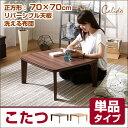 こたつ本体のみ テーブル 幅70cm こたつ単品 正方形 おしゃれ リバーシブル コタツ 炬燵 暖房 日本製ヒーター 一人暮…