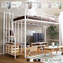 ロフトベッド 階段 パイプベッド 宮付き パイプベット ベッド 宮 付 2段ベッド ハイタイプ シングルベッド 子供部屋 …