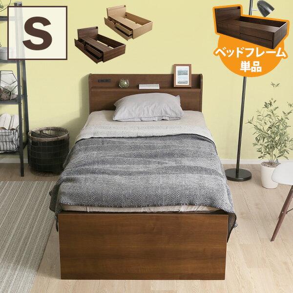 収納付き 引き出し チェスト たんす 【Alvina-アルヴィナ-(シングル)】【OG】 ベッド フレーム 木製ベッド ヘッドボード ベット ウォールナット オシャレ 北欧 木製