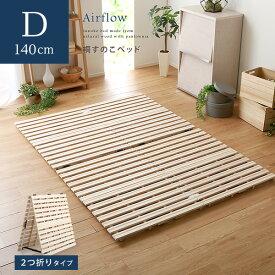 すのこベッド 2つ折り式 桐仕様(ダブル)【Airflow】 ベッド 折りたたみ 折り畳み すのこベッド 桐 すのこ 二つ折り 木製 湿気【OG】