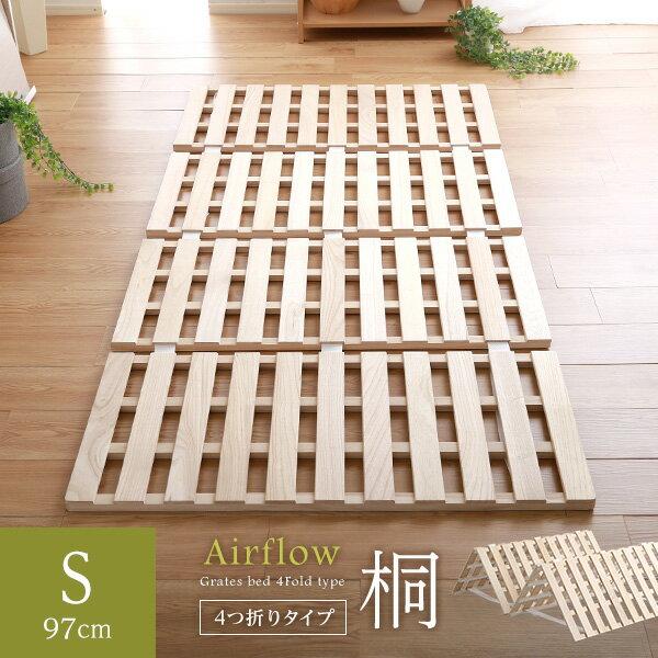 【送料無料】すのこベッド 4つ折り式 桐仕様(シングル)【Airflow】 ベッド 折りたたみ 折り畳み すのこベッド 桐 すのこ 四つ折り 木製 湿気【OG】