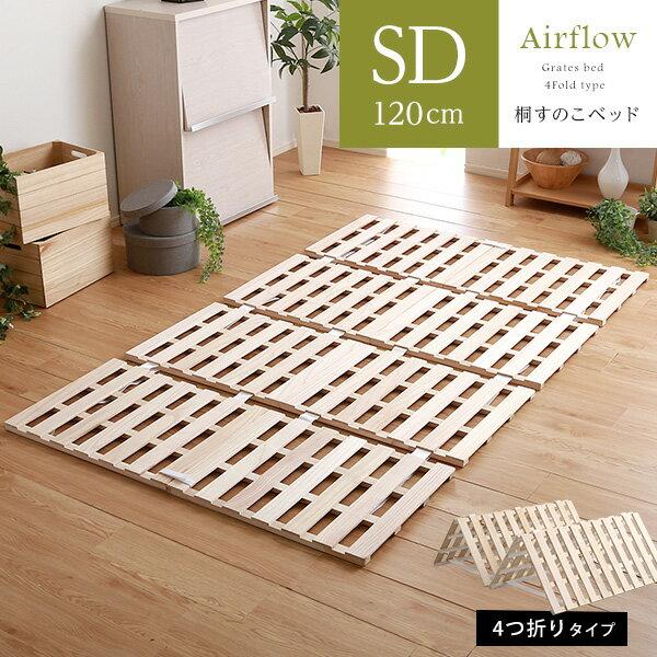 【送料無料】すのこベッド 4つ折り式 桐仕様(セミダブル)【Airflow】 ベッド 折りたたみ 折り畳み すのこベッド 桐 すのこ 四つ折り 木製 湿気【OG】