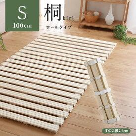 すのこベッド ロール式 桐仕様(シングル)【Airflow】 桐 すのこ ロール式 すのこベッド シングル 湿気 スノコマット 折りたたみ【OG】
