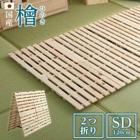すのこベッド二つ折り式 国産檜仕様(セミダブル)【airrela-エアリラ-】 ベッド 折りたたみ 折り畳み すのこベッド 檜 すのこ 二つ折り 木製 湿気【OG】