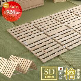 すのこベッド四つ折り式 国産檜仕様(セミダブル)【airrela-エアリラ-】 ベッド 折りたたみ 折り畳み すのこベッド 檜 すのこ 四つ折り 木製 湿気【OG】
