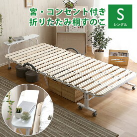 桐 折りたたみ すのこベッド 宮 コンセント付き シングルサイズ 折りたたみベッド すのこベット コンパクト シングルベッド ベット 折り畳み 【OG】グランデ