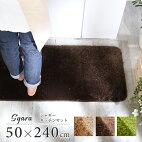 ふわふわシャギー・キッチンマットLサイズ(50×240cm)洗えるラグマット、オールシーズン対応【Enohte-エノーテ-】【OG】