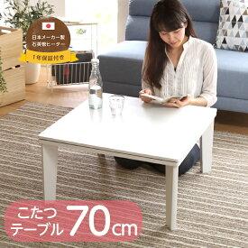 こたつ テーブル 正方形 68×68cm 本体のみ ホワイト 石英管ヒーター付 リバーシブル天板 省スペース かわいい おしゃれ 北欧 木目調 コタツ 炬燵 火燵 一人暮らし【OG】
