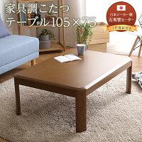 こたつテーブル幅120cm長方形家具調こたつテーブル単品コタツ暖房ヒーターあす楽[暖らん]北欧激安【OG】【HLS_DU】グランデ
