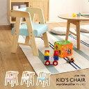 キッズチェア 椅子 子供 木製 高さ調節 ロータイプキッズチェア ベビーチェア チャイルドチェア 子供イス 木製椅子 キ…