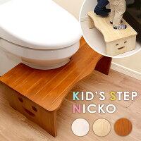 ナチュラルなトイレ子ども踏み台(29cm、木製)角を丸くしているのでお子様やキッズも安心して使えます|salita-サリタ-【OG】