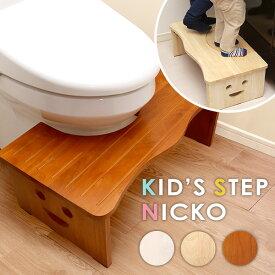 トイレ踏み台 子供 折りたたみ 木製 キッズ 子ども こども 玄関にも 洗面台にも ふみ台 男の子 女の子 足台 ステップ台 折り畳み ステップ【NICKO-ニコ-】【OG】