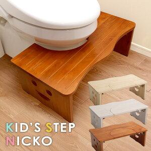 トイレ 踏み台 子供 折りたたみ トイレトレーニング トイトレ応援! 木製 キッズ 子ども こども 玄関にも 洗面台にも ふみ台 男の子 女の子 足台 ステップ台 折り畳み ステップ【NICKO ニコ】