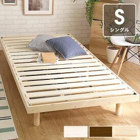 ベッド すのこベッド 3段階 高さ調節 シングル シングルベッド 脚付きベッド 耐荷重200kg すのこ ローベッド フロアベッド ベット ベッドフレーム 北欧 木製 天然木 無垢材 シンプル フレームのみ 【OG】