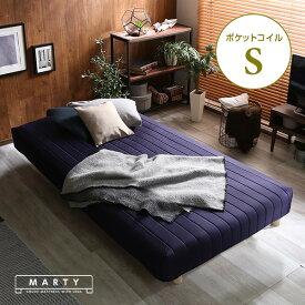 脚付きロールマットレス やわらかな寝心地(ポケットコイルスプリング)【MARTY-マーティ-】シングルサイズ【OG】