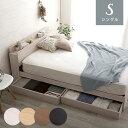 \350円OFFクーポン使えます/ 【台数限定価格】 ベッド シングル ベッドフレーム 収納付きデザインベッド 木製ベッド…