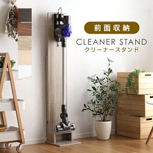木製クリーナースタンド 前面収納 スティック掃除機対応 収納 掃除機立て【OG】 【AS】