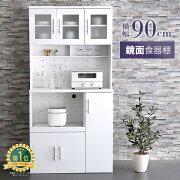 調味料棚&コンセント付きで使いやすい鏡面仕上げ大容量食器棚(幅90cm×高さ180cmタイプ)