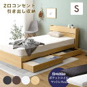ベッド シングルベッド シングル ベット ベッドフレーム ベッド マットレス ポケットコイルマットレス付き ベッド下収…
