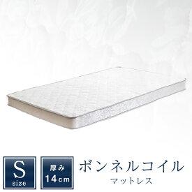 マットレス シングル ボンネルコイル 厚み14cm 柔らかめの寝心地 ベッド 布団 通気性 体圧分散 ロール梱包 圧縮マットレス マット ボンネルコイルマット ただいま最安挑戦中【REMUI-レミュー】【OG】