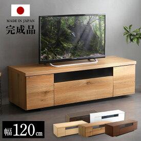 シンプルで美しいスタイリッシュなテレビ台 木製 幅120cm 日本製・完成品 【OG】 ブラウン ナチュラル ホワイトリビングボード TVボード ローボード 大容量 北欧 シンプル ナチュラル