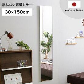 鏡 30×150 割れない 国産 日本製 全身 壁掛け 軽量 持ち運び フィルム カガミ ミラー 全身鏡 ウォールミラー スリムミラー スタンドミラー おしゃれ セーフティ 地震対策 寝室 リビング シンプル かがみ【SI】