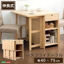 バタフライテーブル【Aperi-アペリ-】(幅75cmタイプ)単品 一人暮らし 『366日保証』 【OG】