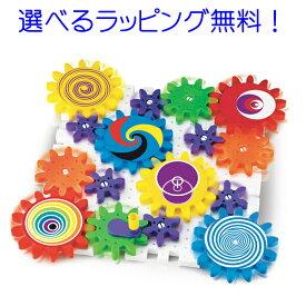 【送料無料】【 BorneLund:ボーネルンド 】カラフルギアー 知育玩具 手遊び【02P01Oct16】