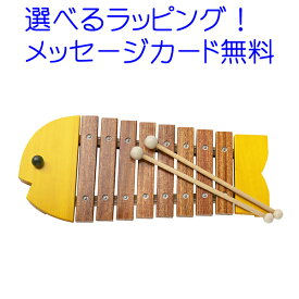 【【最大2,000円オフクーポン発行中!】ポイント10倍】ボーネルンド おさかなシロフォン黄 さかなシロフォン(イエロー )木のおもちゃ/木琴/楽器/シロフォン/おさかなシロフォン 楽器玩具 お魚シロフォン 【おさかなシロフォン】 サカナシロフォン