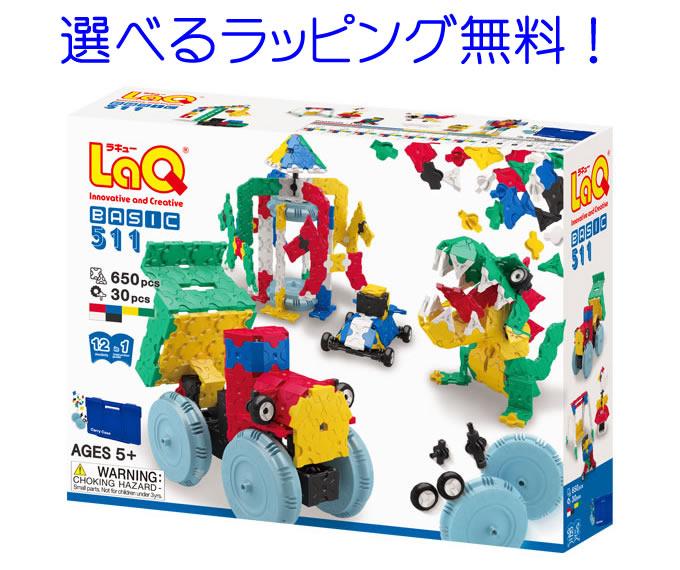 LaQ ラキュー ベーシック 511 ラキュー  ブロック 誕生日 5歳  男の子 おもちゃ 【02P05Nov16】 ラキュー511