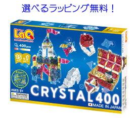 【送料無料】LaQ(ラキュー)フリースタイル クリスタル 400