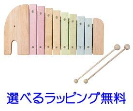最大2000円オフクーポン発行中!エレファントシロフォン 赤ちゃん 木琴 シロフォン 楽器 幼児楽器 知育玩具 日本製 出産祝い 誕生日プレゼント 男の子 女の子 エドインター 【02P03Sep16】