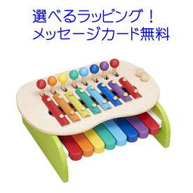 【最大2,000円オフクーポン発行中!】森のメロディーメーカー 楽器玩具 エドインター 出産祝い 玩具 知育玩具 木琴