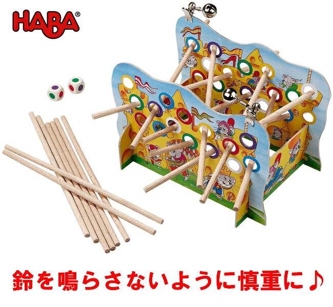 ハバ HABA 声をひそめて ゲーム ボードゲーム 6歳頃から