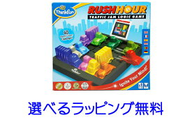 【送料無料】シンクファン ラッシュアワー 知育玩具 ボードゲーム 子供 おもちゃ 5歳 小学生 誕生日プレゼント 誕生日 男の子 男 女の子  脳トレ
