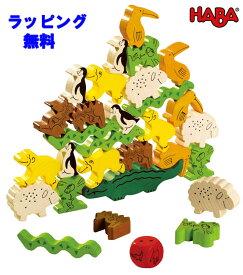 【送料無料】ゲーム・ワニに乗る? Haba ハバ社 知育玩具 バランスゲーム 4歳おもちゃ 5歳おもちゃ 【10P07Nov15】