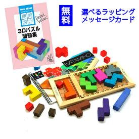 【3D問題集付き】【ポイント11倍】【正規輸入品】【送料無料】カタミノ (Katammino) ギガミック Gigamic 知育玩具 ボードゲーム 誕生日 おもちゃ 脳トレ 木のおもちゃ パズル
