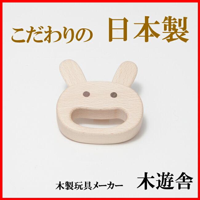 【木遊舎(日本)】ウサギ(白木・日本製)(0才から)(ラトル おしゃぶり/歯がため/がらがら/お誕生日 0歳 男(男の子)/お誕生日 0歳 女(女の子)/木のおもちゃ/木製玩具/出産祝い/知育玩具/ギフト/プレゼント)