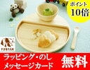 FUNFAM BABY MEAL SET(ベビーミールセット)出産祝い竹食器 【ラッピング・のし無料!】 1歳 2歳 誕生日【02P01Oct16】